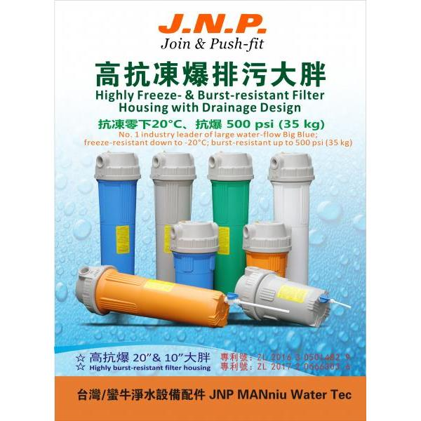 JNP Big Blue with Drainage Design series